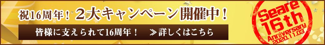 16周年記念キャンペーン開催中!