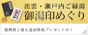 出雲・瀬戸内 ご縁湯 御湯印めぐり(2020年度版)開催