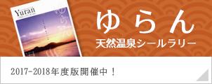 ゆらん 天然温泉シールラリー2017-2018版