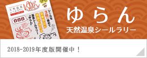 ゆらん 天然温泉シールラリー2018-2019版