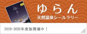 ゆらん 天然温泉シールラリー2019-2020版