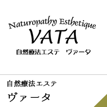 自然療法エステ ヴァータ