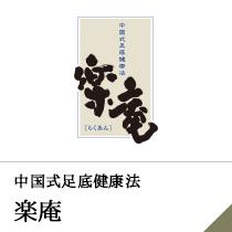 中国式足底健康法 楽庵