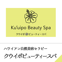 ハワイアン自然美容セラピー クウイポビューティースパ