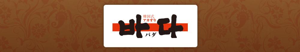韓国式アカすり パダ