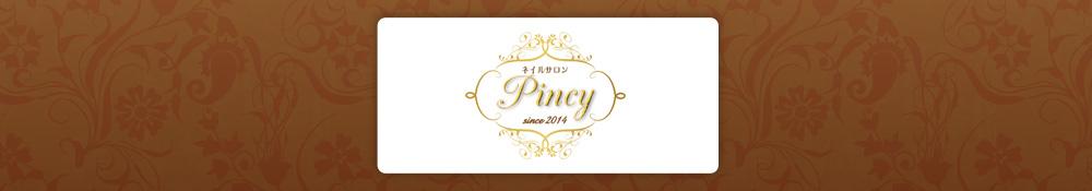 ネイルサロン Pincy