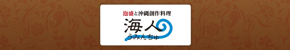 泡盛と沖縄創作料理 海人