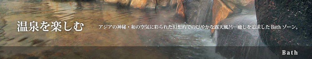 温泉を楽しむ