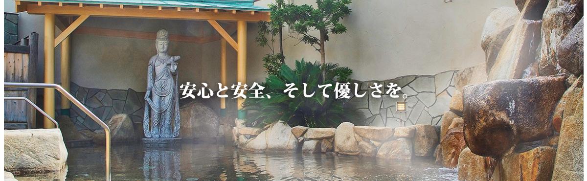 潮の香天然温泉 アジアンリゾート・スパ シーレ