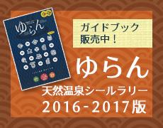 ゆらん 天然温泉シールラリー2016-2017版
