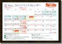 H27年5月カレンダー-1