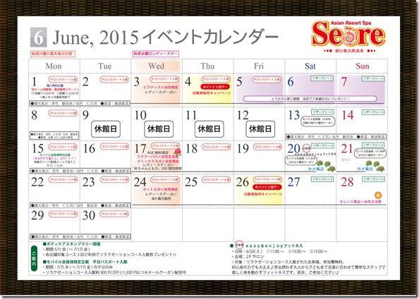H27年6月カレンダー-1