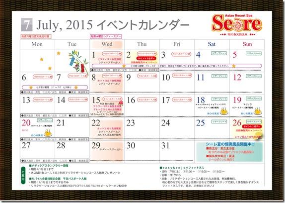 H27年7月カレンダー-1のコピー
