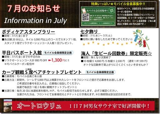 浴室H27年7月のお知らせ