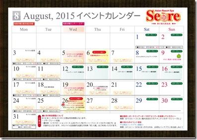 H27年8月カレンダー-1