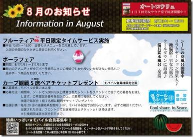 浴室H27年8月のお知らせ