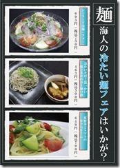 H27夏海人冷麺0729