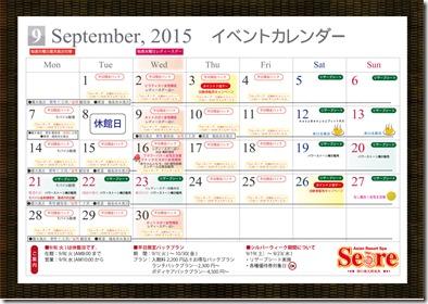 H27年9月カレンダー-1