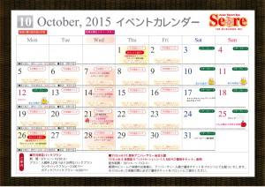 H27年10月カレンダー-1