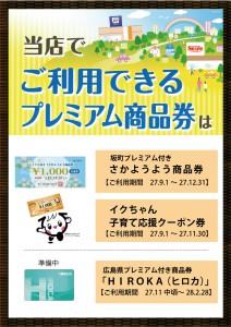 FIXプレミアム商品券(にゃんさん)