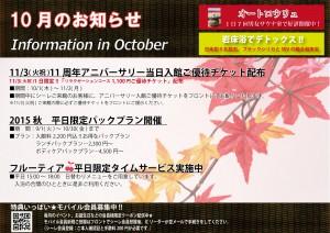 浴室H27年10月のお知らせ
