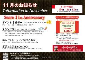 浴室H27年11月のお知らせ