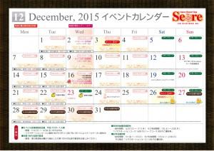 H27年12月カレンダー1217-1