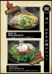 H27年11月麺メニュー4おすすめ