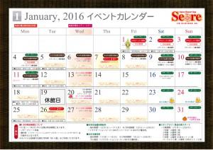 H28年1月カレンダー
