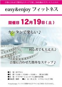 E&EフィットネスPOPH271203