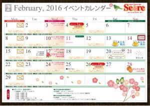 H28年2月カレンダー