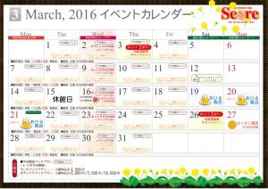 H28年3月カレンダー
