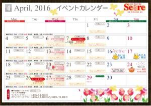 H28年4月カレンダー