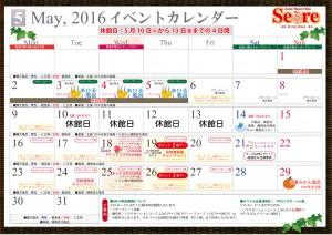 H28年5月カレンダー