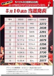カープ当選5月10試合Aフォーム(k)