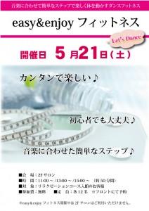 E&EフィットネスPOPH285月