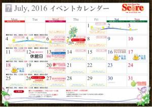 H28年7月カレンダー
