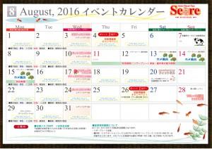 H28年8月カレンダー