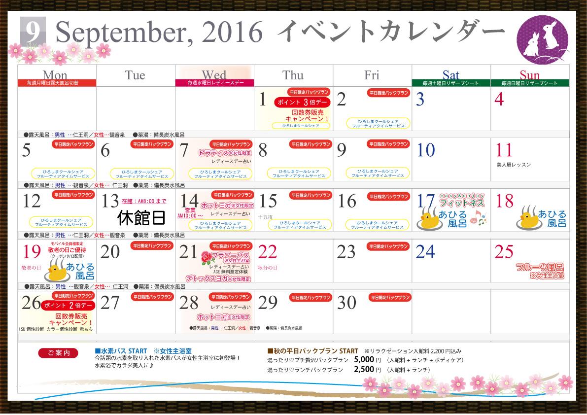 H28年9月カレンダー