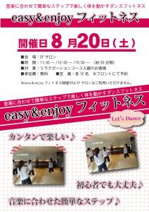 E&EフィットネスPOPH287月②ai