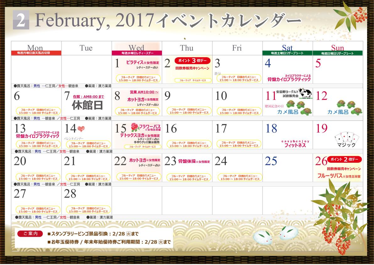 H29年2月カレンダー