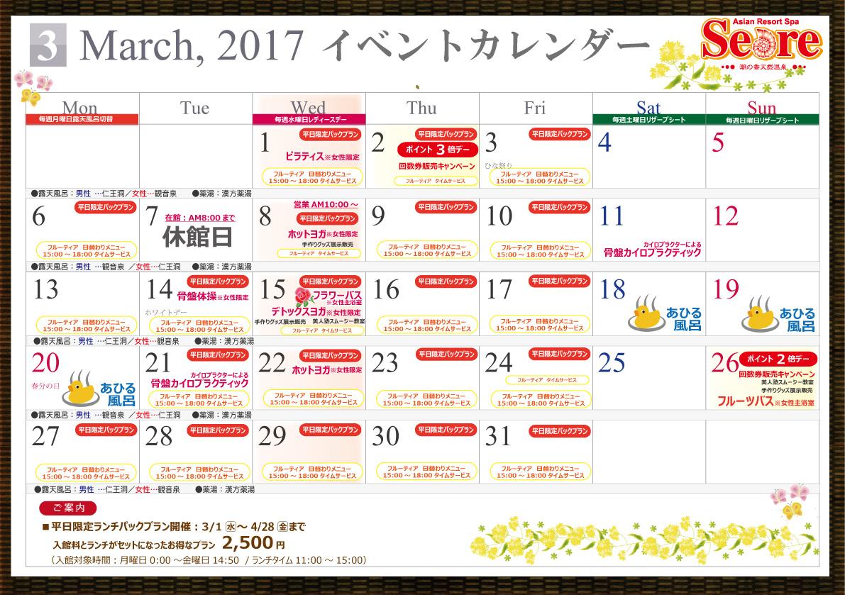 H29年3月カレンダー