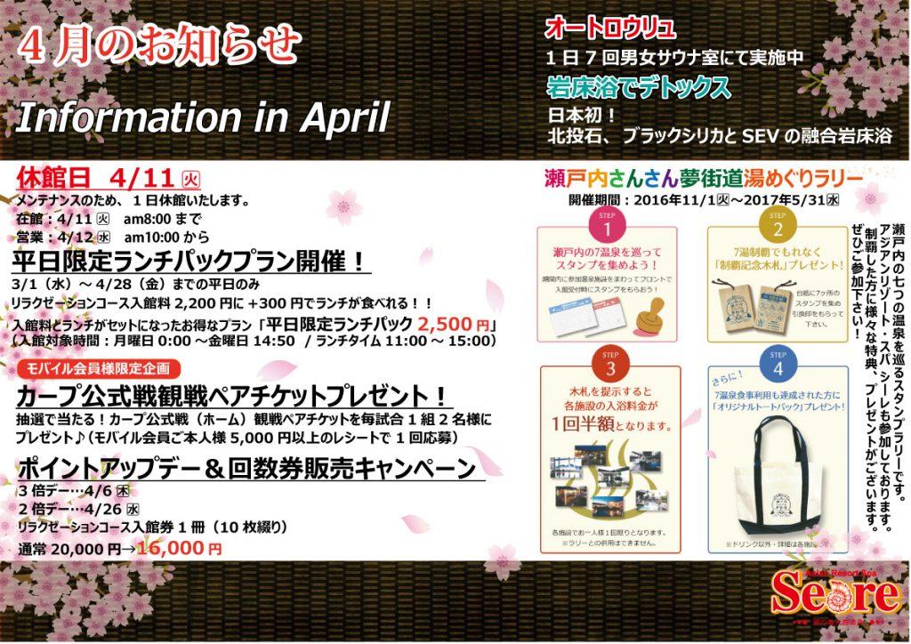 浴室H29年4月のお知らせ