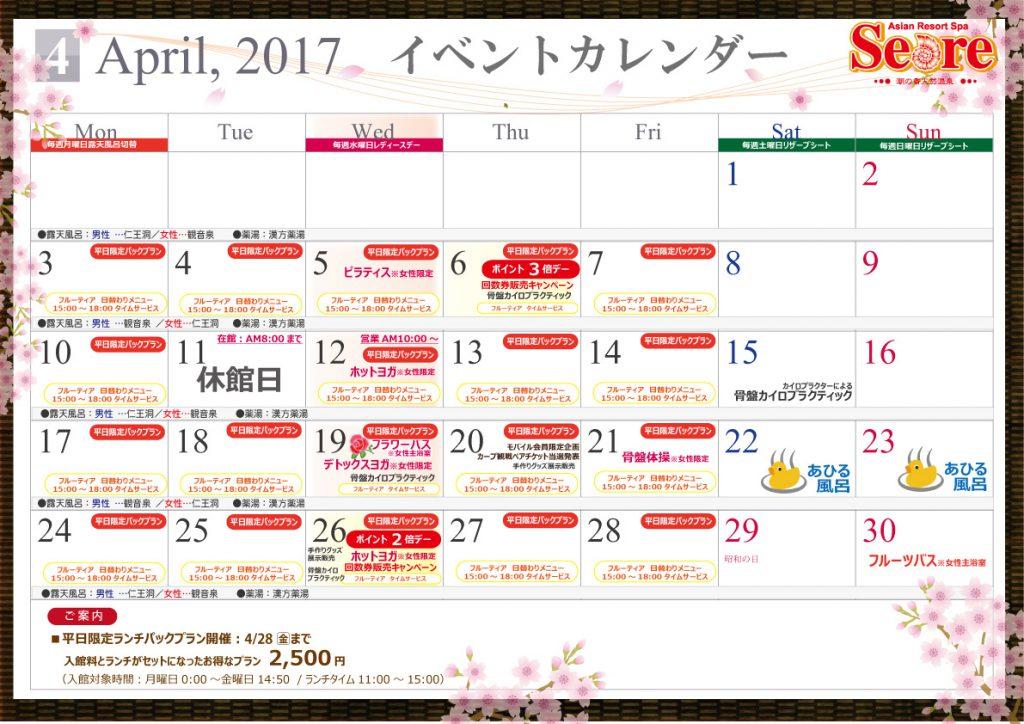 H29年4月カレンダー
