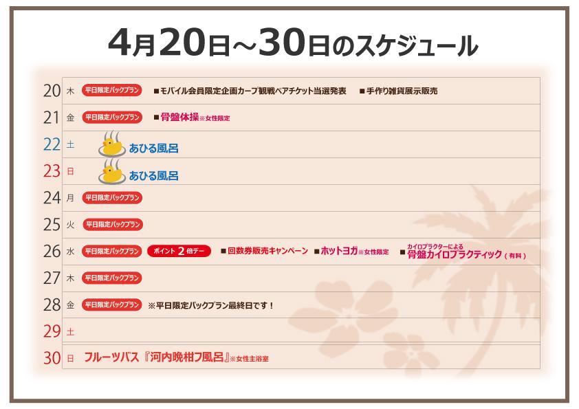 4.20~30スケジュールai