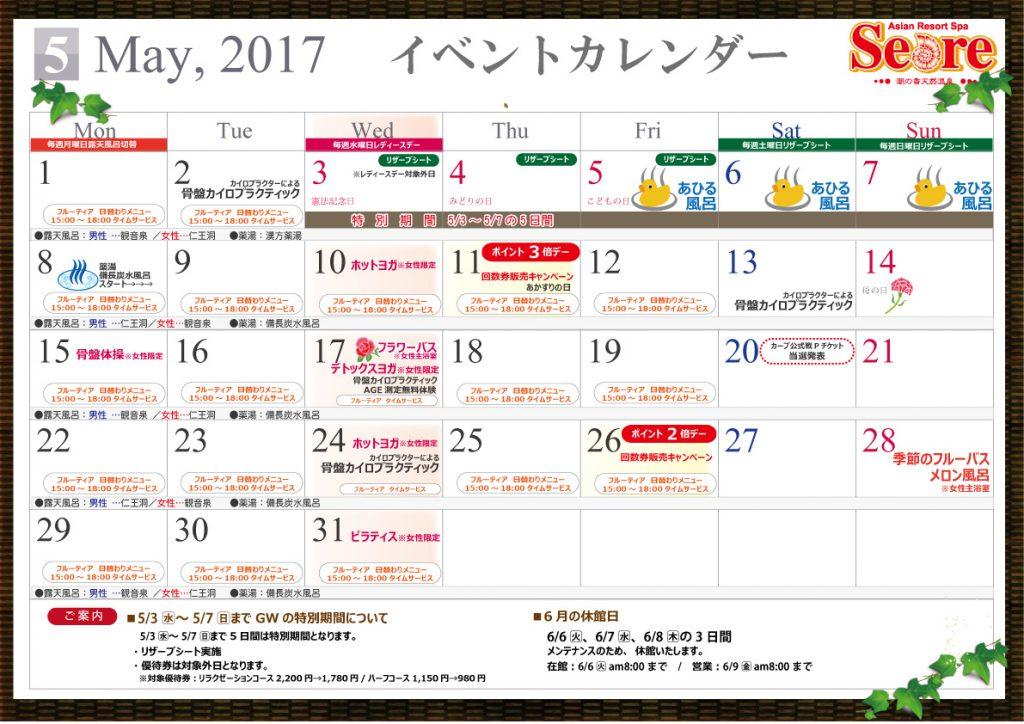 H29年5月カレンダー