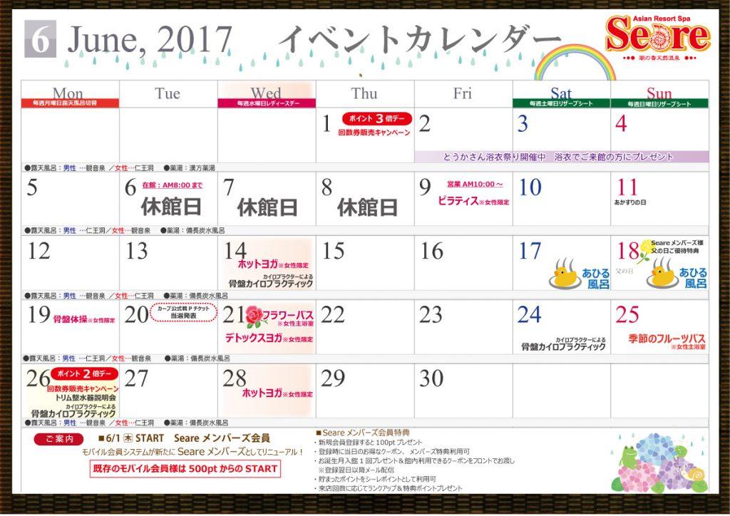 H29年6月カレンダー