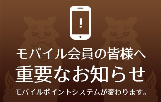 mobile_renew01