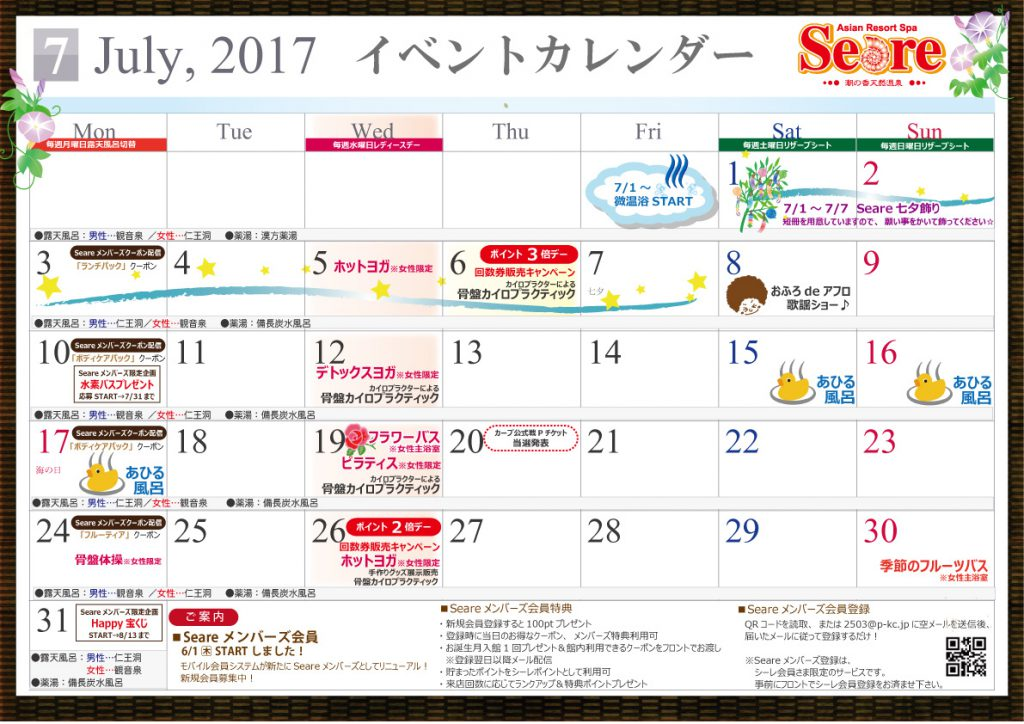 H29年7月カレンダー