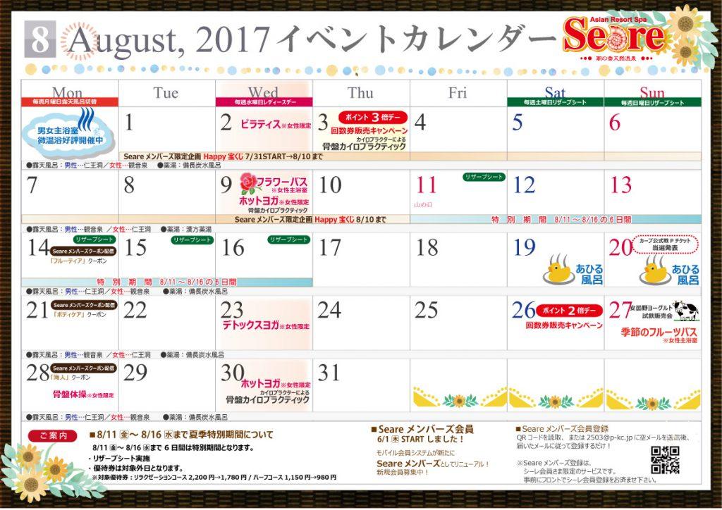 H29年8月カレンダー